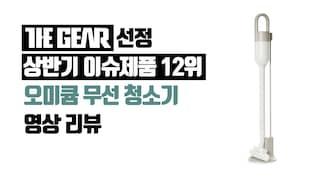 [더기어리뷰] THE GEAR 선정 상반기 이슈제품 12위, 오비큠 무선 청소기 영상 리뷰