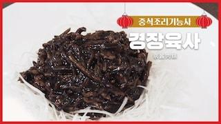 경장육사 [2020 중식조리기능사 실기]에브리맘