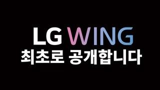 LG WING 온라인 최초 공개 영상 같이 보시죠