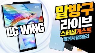 LG WING 스마트폰에 날개를 달았을까? 함께 시청해요!
