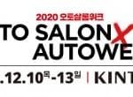 2020 오토살롱위크, 12월 10~13일로 연기