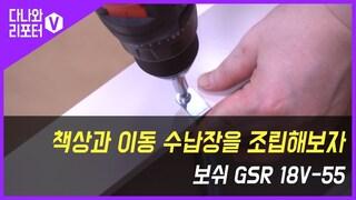 보쉬 GSR 18V55로 책상과 이동 수납장을 조립해보자