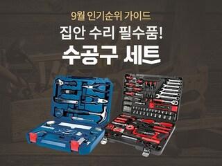 [9월 인기순위 가이드] 집안 수리 필수품! 수공구 세트