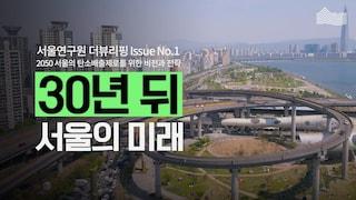 오늘보다 내일 더 밝은 서울의 미래, 서울시 그린뉴딜의 모든 것