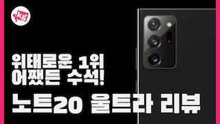 삼성 갤럭시 노트20 울트라 리뷰: 어쨌든 수석 [4K]