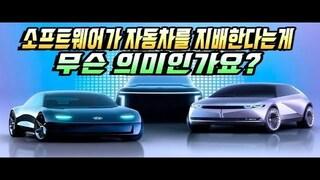 앞으로의 자동차 시장은 소프트웨어가 지배를 한다는데 이게 무슨 의미인가요?