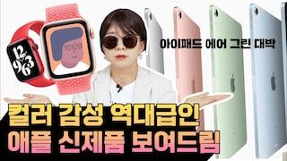 애플 드디어 신제품 공개! 완벽 총정리 아이패드 에어, 애플워치6, 애플워치SE 가격까지?!