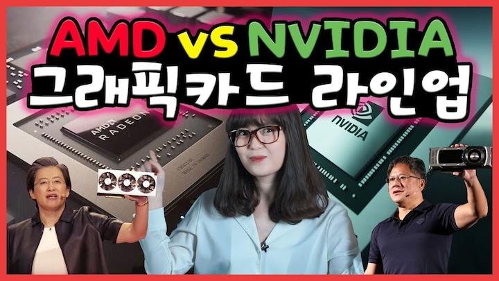 NVIDIA vs AMD 그래픽카드 라인업 알아보기! / 암페어.. 빅나비..? 모델명이 너무 어려웡[브로리퀘스트]