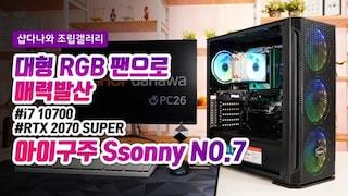 대형 RGB 팬으로 매력발산 - 아이구주 Ssonny NO.7