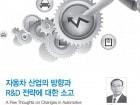 [오토저널] 자동차 산업의 방향과  R&D 전략에 대한 소고