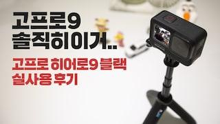 고프로 히어로9 블랙 뭐가 달라졌나? 이것만 알면 끝! 실사용 후기. 드디어 결단한 고프로9(GoPro Hero 8 Black)