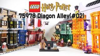 레고 해리포터 75978 다이애건 앨리(LEGO Harry Potter Diagon Alley) 완결 Part.2  리뷰_Review_레고매니아_LEGO Mania
