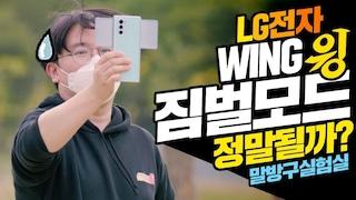 LG 윙 스마트폰 일주일 사용해본 결과! 카메라 짐벌 모드는 정말 될까?