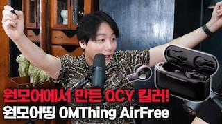 원모어에서 만든 QCY 킬러! 원모어띵 OMThing AirFree (+공동구매)