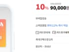[옥션] 머지포인트 10만원권 10%할인특가!!!