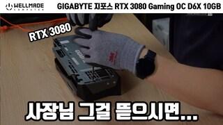 사장님이 사고쳤습니다!! RTX 3080을 뜯어 봤어요 (GIGABYTE 지포스 RTX 3080 Gaming OC D6X 10GB)