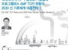 [오토저널] 국제에너지기구 수송연료 기술협력  프로그램(IEA AMF TCP) 현황과  2030 신 기후체계 대응전략 ?