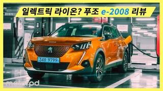 푸조의 컴팩트 전기 SUV, 올 뉴 푸조 e2008 SUV는 어떠한 매력을 지녔을까요?
