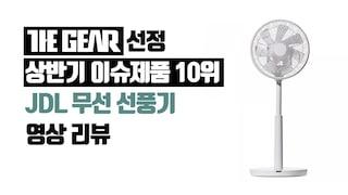[더기어리뷰] THE GEAR 선정 상반기 이슈제품 10위, JDL 무선 선풍기 영상 리뷰