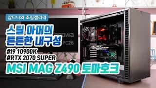 스틸 아머의 튼튼한 내구성 - MSI MAG Z490 토마호크