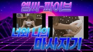 추석 특집! 한 번도 공개 안 된 7080 발라드, 너와 나의 마사지기 [뮤지션MC5]