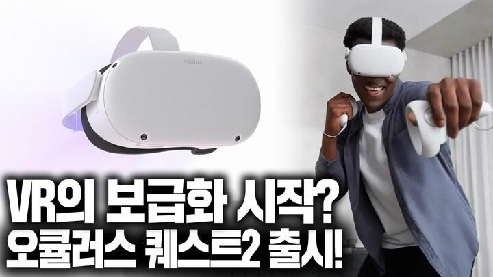 VR의 보급화 시작?! 오큘러스 퀘스트2 출시!