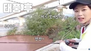 태풍 후 고기들이 숨어있는 장소  fishing aing2 [여자 낚시꾼 아잉2]