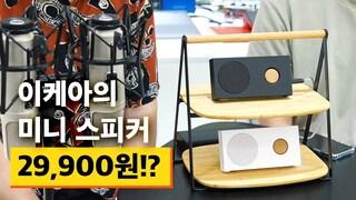 이케아의 미니 스피커 29,900원!? IKEA ENEBY Portable