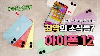 내년폰? 최악의 소식들 | 아이폰12 색상, 노치, 출시일, 가격 새로운 정보 살펴보기!