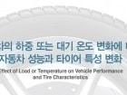 [오토저널] 자동차의 하중 또는 대기 온도 변화에 따른 자동차 성능과 타이어 특성 변화