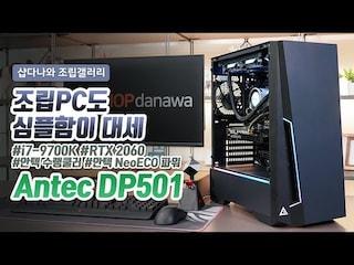 조립PC도 심플함이 대세 - Antec DP501