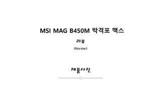 MSI B450 박격포 MAX 사용기 (With 라이젠 3600 )