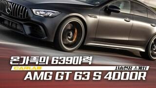 온가족의 639마력! AMG GT 63 S 4도어  시승현장 스케치