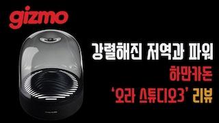 가습기? 아닙니다. 강렬해진 저역과 파워. 하만커돈 '오라스튜디오3' 리뷰