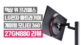 [더기어 리뷰] 책상 위 프리패스, 'LG전자 울트라기어 게이밍 모니터 360' 27GN880