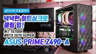 넉넉한 히트싱크로 쿨링 업! -  ASUS PRIME Z490-A