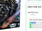 [스토어팜] 레고 76023 정품!! 슈퍼히어로즈 배트맨 텀블러 (국내배송!)