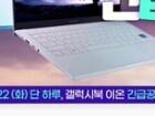 [단하루] 삼성노트북 갤럭시북 플렉스 알파(NT750QCR-A78A) 긴급공수 하루 행사 진행