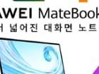 ★11번가 타임특가★ 화웨이 메이트북 D15 20만원 할인 슈퍼특가