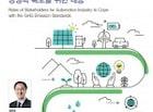 [오토저널] 온실가스 규제에 따른 미래 자동차 산업의  경쟁력 확보를 위한 대응