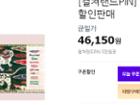 [티몬] 컬쳐랜드 5만원권 46,150원!! 7.7%할인!! 카드결제 가능!!