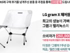 [인터파크 쎈딜] LG그램 14인치 노트북 14Z990-GR56K 1,399,000원