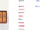 홍삼특가) 한삼인 기력보감 스틱 28포=29,900원_무배