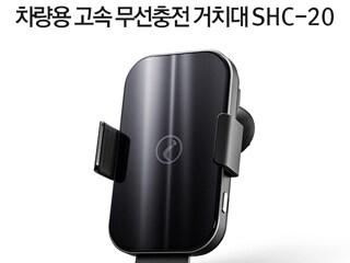 팅크웨어, 차량용 고속 무선충전 거치대 '아이나비 아이볼트 SHC-20' 출시