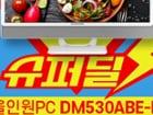 [9/23(수)G마켓 슈퍼딜/삼성 일체형PC DM530ABE-L38A]HDD 500GB무상 장착/최대혜택가79만원대/사은품증정/사무실,가정용,깔끔하고 스마트한 디자인