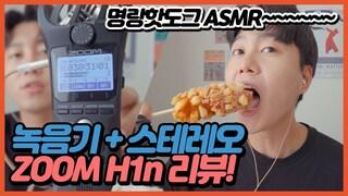 [리뷰] 명랑핫도그 먹으면서 가성비 ZOOM H1n 녹음기/마이크 리뷰 | 유튜브 ASMR 스테레오