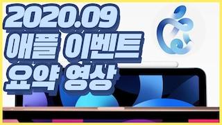 [리뷰] 2020.09 애플 신제품 발표 이벤트 요약 | 아이패드에어 애플피트니스 애플원 애플워치6세대 아이패드8세대