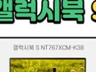[오늘 하루/99만원대] 삼성 갤럭시 북 S NT767XCM-K38 옥션 올킬 특가 진행