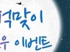 [파리바게뜨 상품권 드림] 2020년 추석맞이 감사 팔로우 이벤트