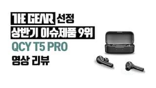 [더기어리뷰] THE GEAR 선정 상반기 이슈제품 9위, QCY T5 PRO 영상 리뷰